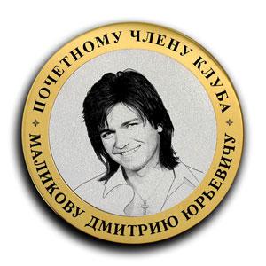 Юбилейные медали в честь 35-летия  Маликова