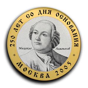 Памятная медаль в честь 250 - летия  МГУ имени М.В.Ломоносова