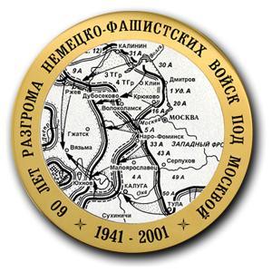 Памятная медаль , выпущенная в честь 60-летия разгрома немецко-фашистских войск под Москвой