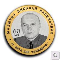 Юбилейные медали в честь  Главному конструктору ГАК ЛИРА, директору КБ ИГАС Малютину Н.В. 60 лет