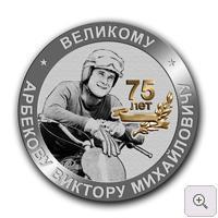 Юбилейная медаль Великому Арбекову Виктору Михайловичу 75 лет
