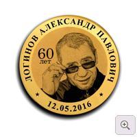 Юбилейная медаль Логинову 60 лет