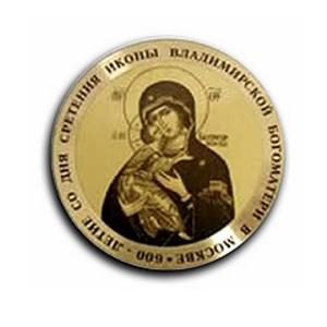 Памятные медали в честь 600-летия со дня Сретения иконы Владимирской Богоматери в Москве.