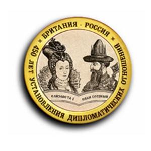 Памятные медали выпущены в честь 450-летия со дня установления дипломатических отношений между Британией и Россией