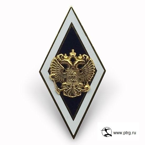 Именной нагрудный знак выпускника Российского Университета
