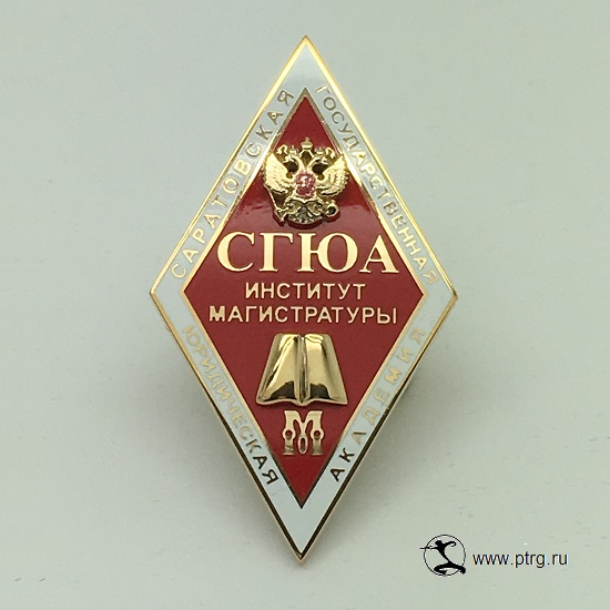Нагрудные знаки Саратовской государственной юридической академии (СГЮА)