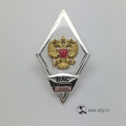 Нагрудные знаки выпускника Военной академии связи имени С. М. Будённого