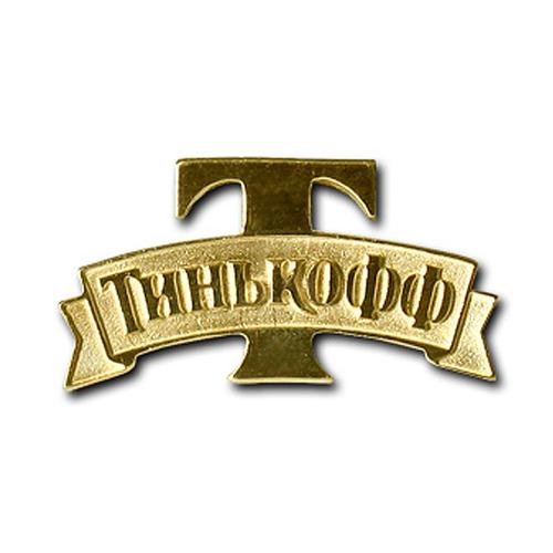 Золотой значок компании Тинькофф, желтое золото