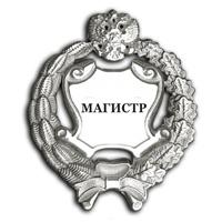 Нагрудный знак МАГИСТР традиционный, парадный