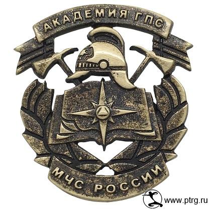 Нагрудный знак Академии ГПС МЧС России