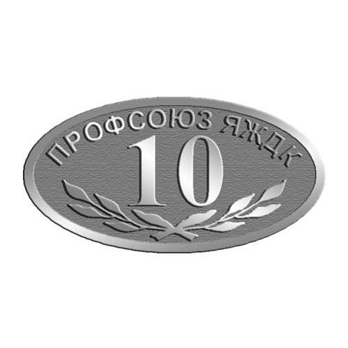 Юбилейные значки 10 лет профсоюзу ОАО ЯЖДК