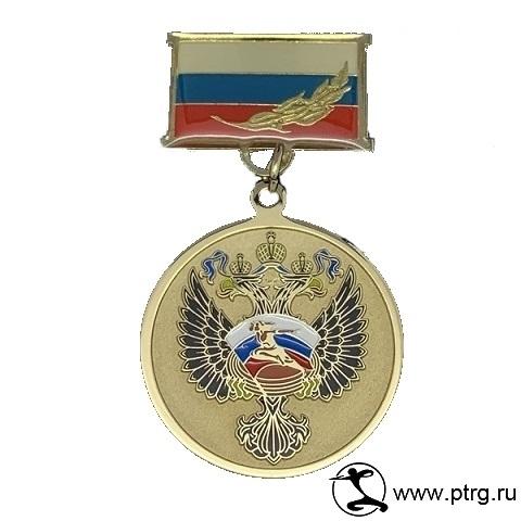 Медаль ФОНД РАЗВИЯ СПОРТА