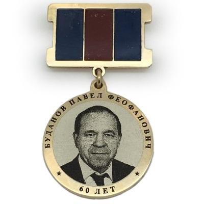 Юбилейная медаль. 60 лет Буданову.