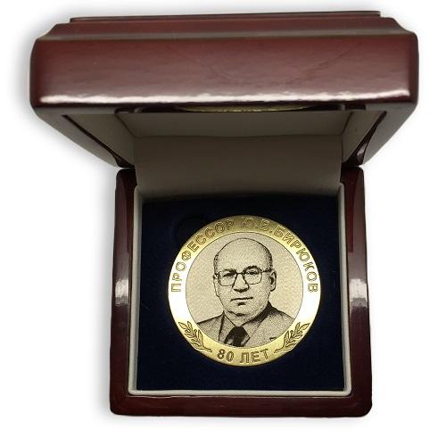 Юбилейная медаль. 80 лет профессору Бирюкову Ю.В.