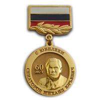 Юбилейная медаль 60 лет Сенаторову М.Ю.