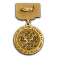 Юбилейная медаль 60 лет Нагибину С.Я.