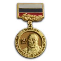 Юбилейная медаль 60 лет.