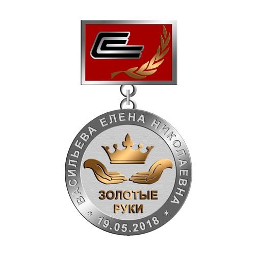 Юбилейная медаль Золотые руки.
