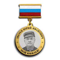 Юбилейная медаль 80 лет.