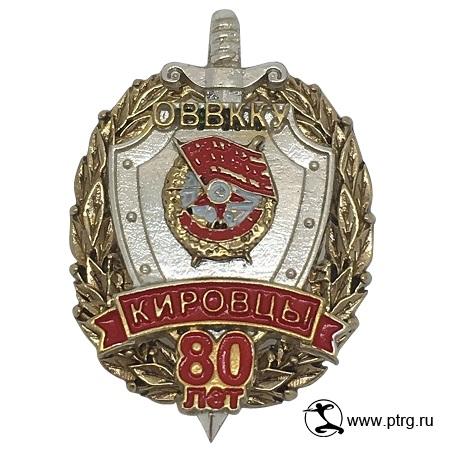 значки 80 лет ОВВККУ имени С.М. Кирова ВВ МВД СССР