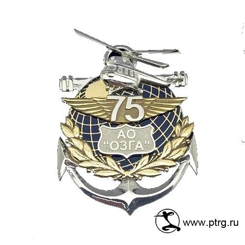 Юбилейный знак 75 лет АО ОЗГА