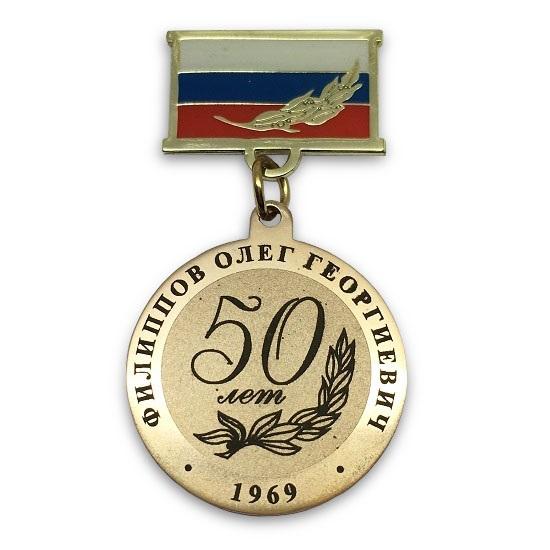медаль с колодкой
