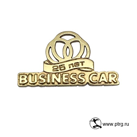 значки 25 лет BUSINESS CAR